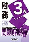 銀行業務検定試験 財務3級問題解説集〈2020年3月受験用〉