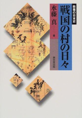 戦国の村の日々 (教養の日本史)