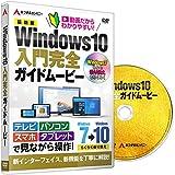 【最新】Windows10 ウィンドウズ10 アップグレード アップデート インストール 初期設定 使い方 Windows10入門完全ガイドムービー