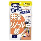 共役(きょうやく)リノール酸 30日分