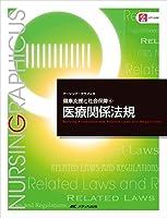 医療関係法規 第4版 (ナーシング・グラフィカ―健康支援と社会保障(4))