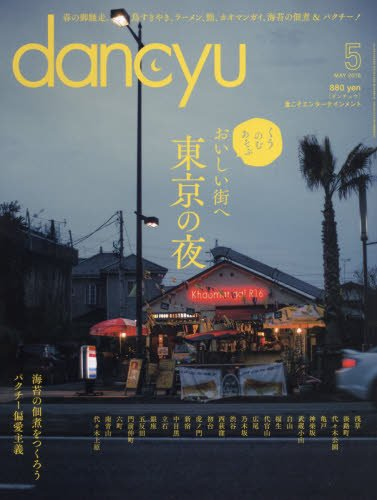 dancyu(ダンチュウ) 2016年 05 月号