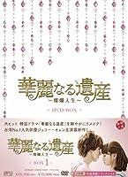 華麗なる遺産~燦爛人生~ DVD-BOX1