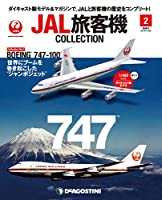 JAL旅客機コレクション 2号 [分冊百科] (モデル付)