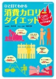 ひと目でわかる消費カロリーダイエット (SAKURA・MOOK 63)