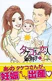 タケコさんの恋人21(4) (KC KISS)