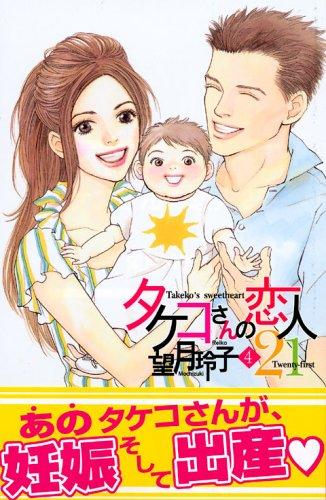 タケコさんの恋人21(4) (KC KISS)の詳細を見る