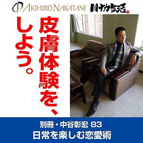 『別冊・中谷彰宏83「皮膚体験を、しよう。」――日常を楽しむ恋愛術』のカバーアート