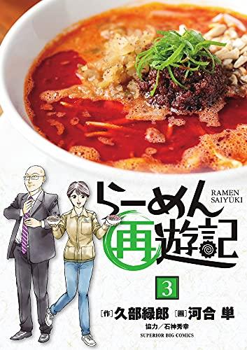 らーめん再遊記 (3) (ビッグコミックス)