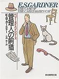 管理人の飼猫 (創元推理文庫 127-7 ペリー・メイスン・シリーズ)