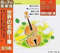 母と子の音楽会 世界の名曲 1集 ACS-6004