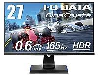 I-O DATA ゲーミングモニター 27インチ GigaCrysta PS5 165Hz/120Hz 0.6ms AMD FreeSync Premium HDR 高さ調整 回転 HDMI×3 DP×1 スピーカー付 3年保証 EX-LDGC271HTB