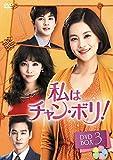 私はチャン・ボリ! DVD-BOX3[DVD]