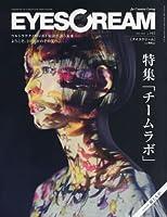 EYESCREAM(アイスクリーム) 2016年 02 月号 [雑誌]