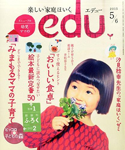edu(エデュー) 2015年 05 月号 [雑誌]