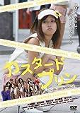 カスタードプリン[DVD]
