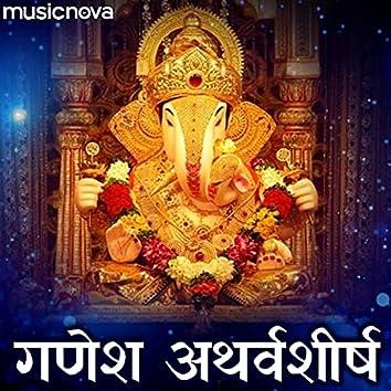 Ganesh Atharvashirsha By Rajalakshmee Sanjay