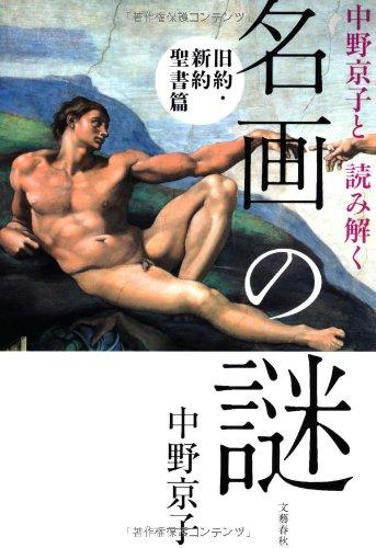 中野京子と読み解く 名画の謎 旧約・新約聖書篇