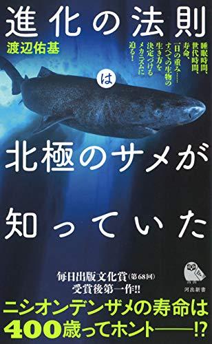 進化の法則は北極のサメが知っていた (河出新書)の詳細を見る