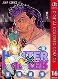 HUNTER×HUNTER カラー版 16 (ジャンプコミックスDIGITAL)
