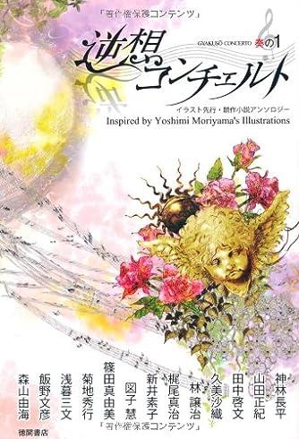 逆想コンチェルト 奏の1 イラスト先行・競作アンソロジー Inspired by Yoshimi Moriyama's Illustrations