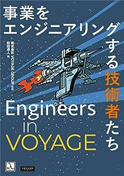 [株式会社VOYAGE GROUP 監修, 和田卓人]のEngineers in VOYAGE ― 事業をエンジニアリングする技術者たち