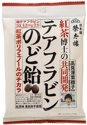 榮太樓總本舗 紅茶博士のテアフラビンのど飴 80g×4袋