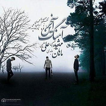 Akharin Ahang (feat. Ali Salimi & Mahan Abedi)