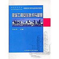 建筑工程安全技术与管理(高等职业技术学院房屋建筑工程专业新编系列教材)