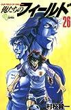 俺たちのフィールド(26) (少年サンデーコミックス)