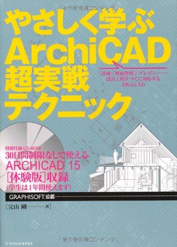 やさしく学ぶArchiCAD超実戦テクニック