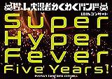 ゲーム実況者わくわくバンド 10thコンサート 〜Super Hyper Fever Five Years!〜