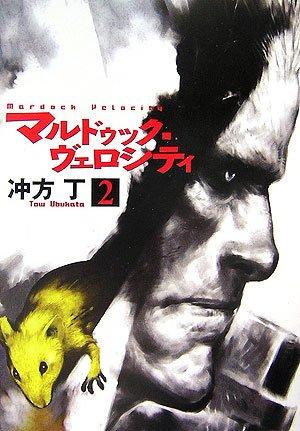 マルドゥック・ヴェロシティ 2 (ハヤカワ文庫JA)
