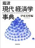岩波 現代経済学事典
