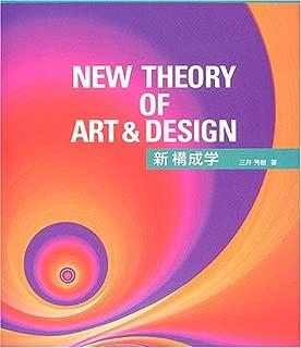 新 構成学―21世紀の構成学と造形表現