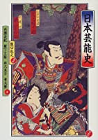 日本芸能史