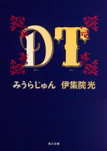 DT (角川文庫)