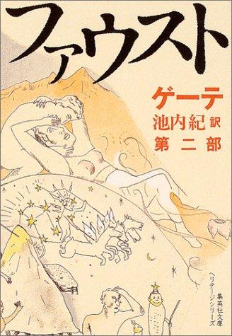 新訳決定版 ファウスト 第二部 (集英社文庫ヘリテージシリーズ)