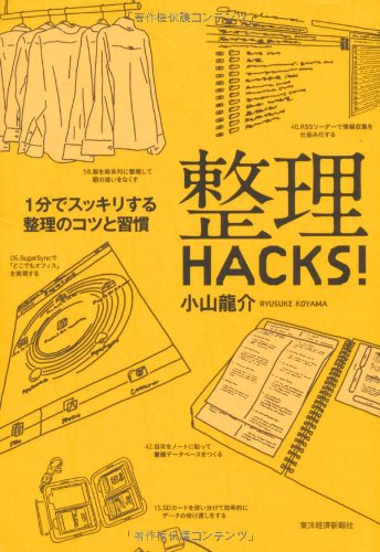 整理HACKS!―1分でスッキリする整理のコツと習慣の詳細を見る