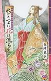 水なき空に花は流るる―華麗なる愛の歴史絵巻 (ボニータコミックス)