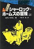 シャーロック=ホームズの冒険 上 シャーロック=ホームズ全集 (5)