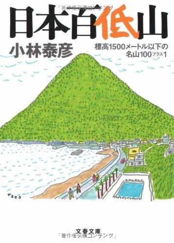 標高1500メートル以下の名山100プラス1 日本百低山 (文春文庫)