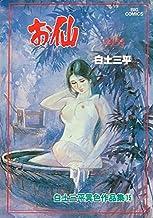 白土三平異色作品集 (15)お仙 (ビッグコミックス)
