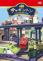 チャギントン「本当のチャンピオン」第5巻 [DVD]
