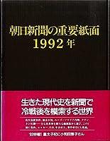 朝日新聞の重要紙面〈1992年〉