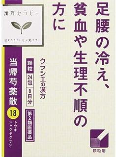【第2類医薬品】「クラシエ」漢方当帰芍薬散料エキス顆粒S 24包