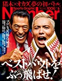 Number(ナンバー)1006号[雑誌]