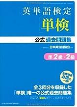 英単語検定(単検)公式過去問題集 準2級・2級