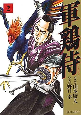 軍鶏侍 2 (SPコミックス)