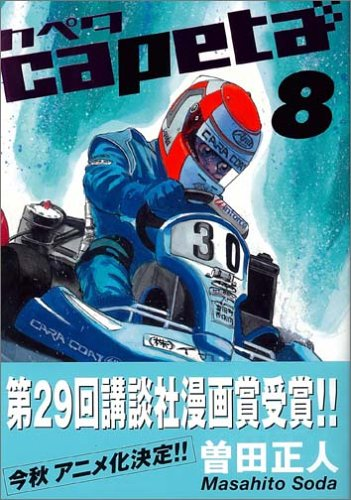 capeta カペタ (8) (KCデラックス)